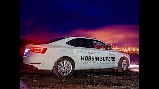 видео Седан Skoda Superb третьего поколения