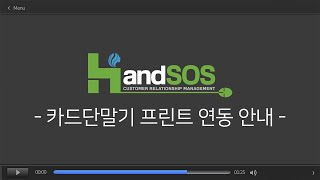 미용실 고객관리프로그램 핸드SOS - 카드 단말기 회원…