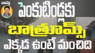 పెంకుటు ఇండ్లకు  బాత్రూమ్స్ ఎక్కడ ఉండాలి    Bathroom as per Vastu    Vastu Tips in Telugu