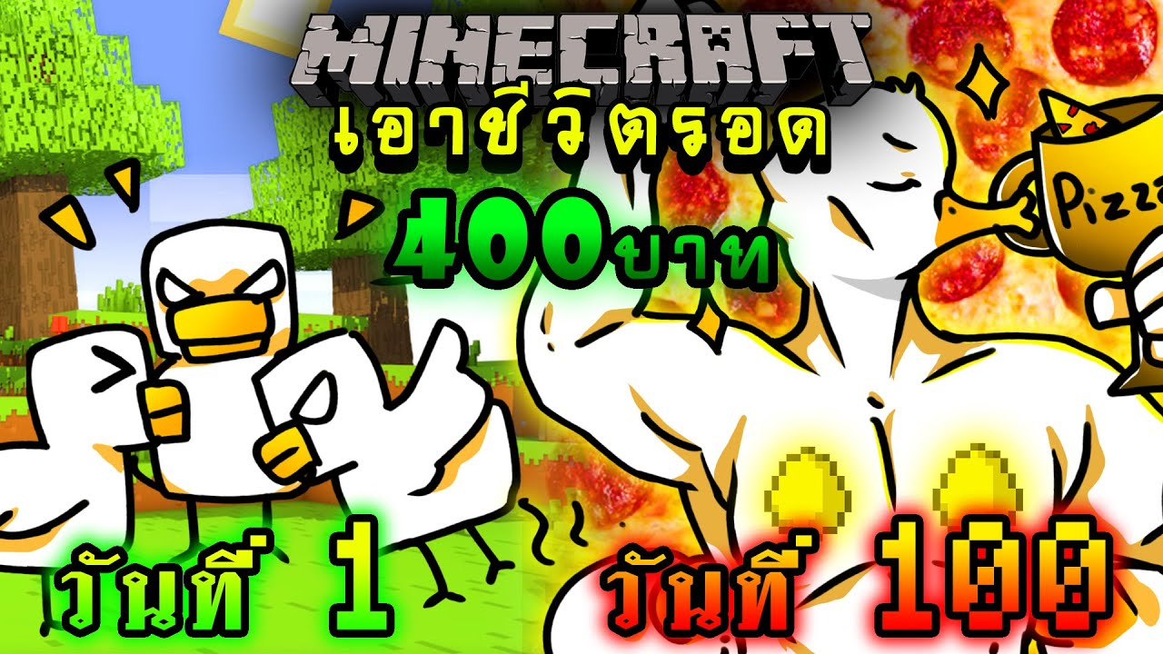 ใครจะชนะ!? เอาชีวิตรอด 100 วัน เป็นไก่แข่งกันชิงพิซซ่า 400 บาท   Minecraft 100days