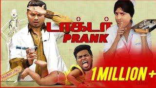 Video Doctor Prank | Fun Panrom with Siddhu | Black Sheep download MP3, 3GP, MP4, WEBM, AVI, FLV Oktober 2018