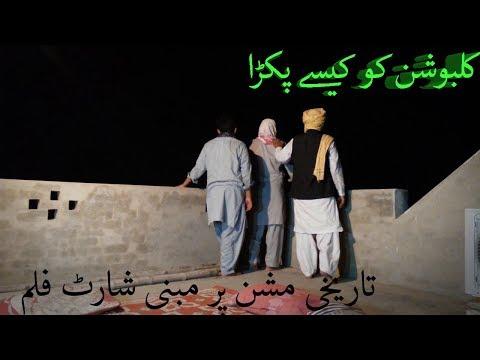 ISI Last Line Of Defence | Latest Short Film 2018 | Teaser 1 | Pak Wattan Films