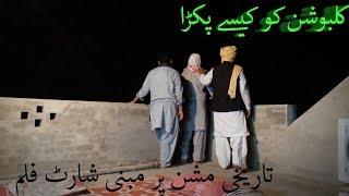 S  Last Line Of Defence  Latest Short Film 2018  Teaser 1  Pak Wattan Films