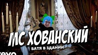 MC ХОВАНСКИЙ - Батя в Здании - Версия Поляка