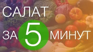 Домашний салат за 5 минут