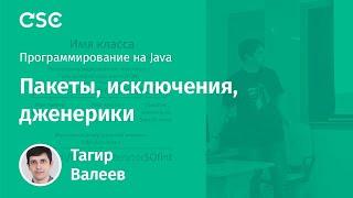 видео Странности Generic типов Java