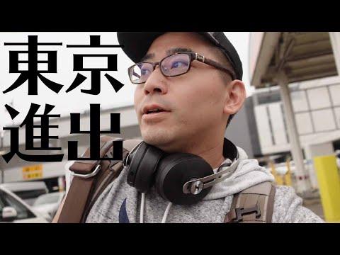 ワタナベ。ついに東京進出。