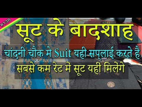 Wholesale suit market  fancy Suit| Cheera Khana | Chandni Chowk | Rahul Baghri