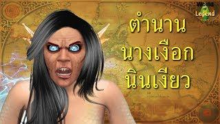 ตำนาน นางเงือก ญี่ปุ่น Mermaid   ตำนานญี่ปุ่น   World Of Legend   The Sims 4