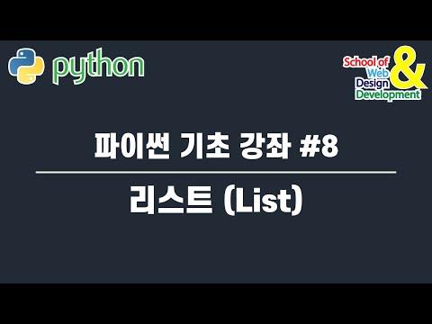 파이썬 기초 강좌 #8 리스트 (List)