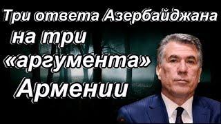 Три ответа Азербайджана на три «аргумента» Армении