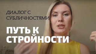 постер к видео Как похудеть? Путь к стройности (часть 1). Диалог с субличностями - психолог Анна Шевелева