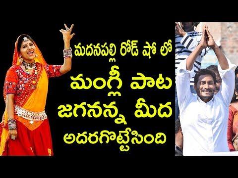 Special song on YS Jagan by Mangli in Madanapalle Road Show | YSRCP | YSRCP | Praja Chaitanyam