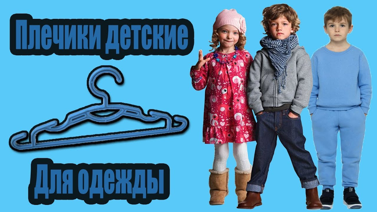 Купить вешалки и плечики для одежды по самым выгодным ценам. Мы предлагаем пластиковые, деревянные и металлические вешалки, а также аксессуары для них на нашем сайте mdm-group. Ru. Оптом и в розницу.