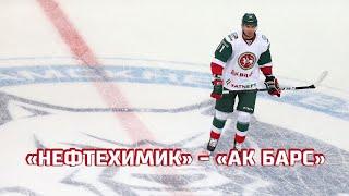 «Нефтехимик» − «Ак Барс». Победа в Нижнекамске!