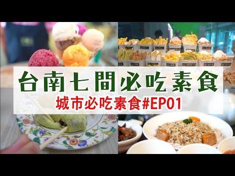 台南7間必吃素食美食 台南一日遊城市必吃素食#EP01