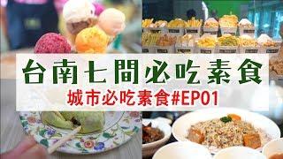 [Eng Sub] 台南7間必吃素食美食│台南一日遊 城市必吃素食#EP01