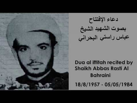 Dua Al Iftitah recited by Shaikh Abbas Al Rasti Al Bahraini