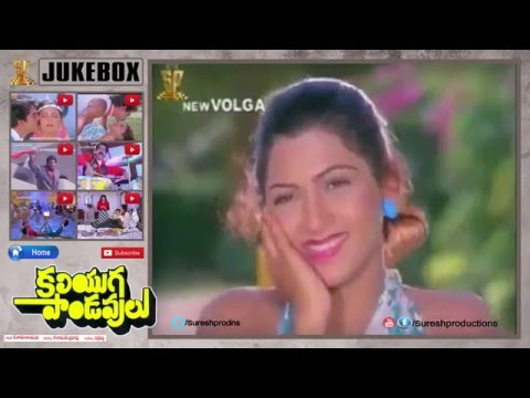 Kaliyuga Pandavulu Telugu Movie Songs l Video Jukebox l Venkatesh | Khushboo | Suresh Productions