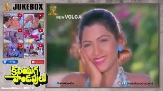 Kaliyuga Pandavulu Telugu Movie Songs l Video Jukebox l Venkatesh | Khushboo | Suresh Productions