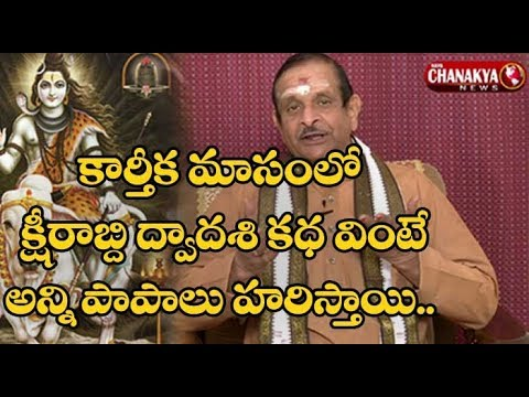 Importance And Significance Of Ksheerabdi Dwadasi | Mylavarapu Srinivasa Rao | Nava Chanakya News
