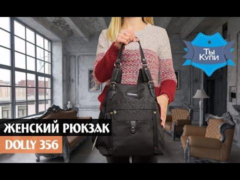 На протяжении нескольких сезонов кожаный женский рюкзак остается обязательным аксессуаром модной жительницы большого города. Во всяком случае в прохладное время года кожаный рюкзак незаменим: вместителен, непромокаем и отлично сочетается с гардеробом в стиле casual. Альтернативной.