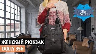 Городской женский рюкзак из ткани Dolly 356 черный купить в Украине. Обзор