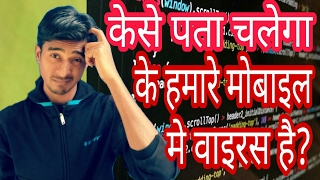 Android virus ki jankari ( hindi ) The Easiest Way To Find | Malware on an Android | Device by itech