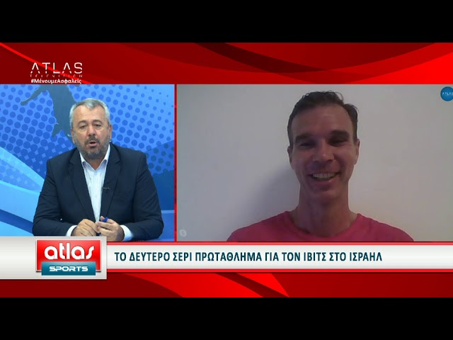 ATLAS SPORTS ΜΕΡΟΣ 4 06-07-2020