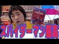 PS4の『スパイダーマン』最高!!!!!!【レビュー】【ピョコタン】