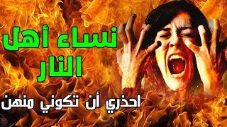 لماذا النساء أكثر أهل النار يوم القيامة؟ من هم؟ السبب صادم جدا