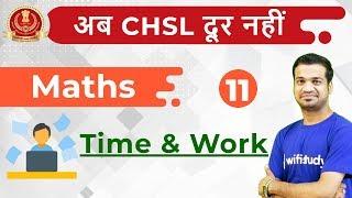 8:00 PM - SSC CHSL 2018 | Maths by Naman Sir | Time & Work