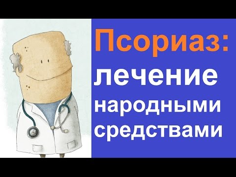 Псориаз: лечение в -