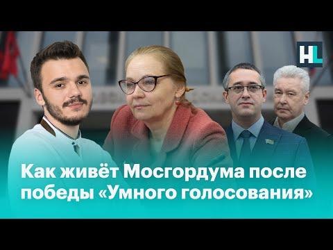 Как живет Мосгордума после победы «Умного голосования»