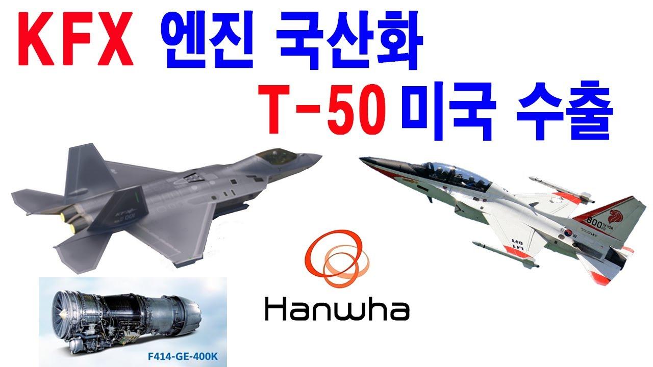 KFX  엔진 F414-GE-400K  한화에어로스페이스 부품 국산화를 위해 GE와 기술협약 T-50 고등훈련기의 미국 수출길이 열린다