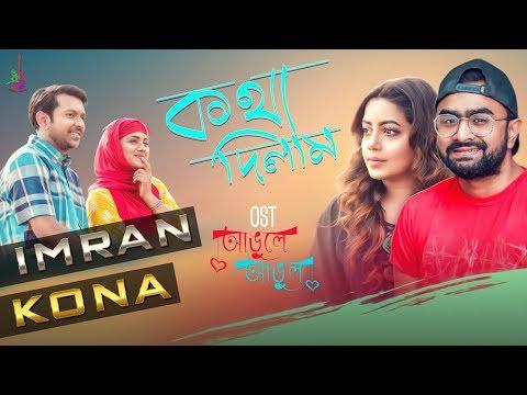 kotha-dilam-|-কথা-দিলাম-|-imran-|-kona-|-tahsan-|-tisha-|-ost-angule-angul