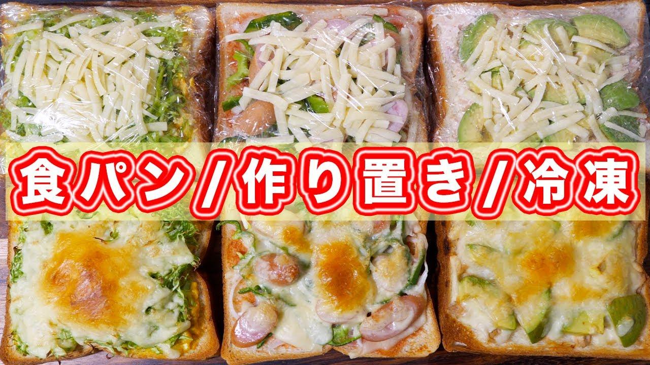 食パン レシピ 冷凍 冷凍食パンでパン粉を簡単手作り!ポイントやおすすめレシピ│食卓辞典