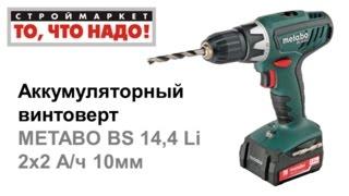 Аккумуляторный винтоверт BS 14.4 Li METABO - купить шуруповерт аккумуляторный Метабо(, 2015-07-06T12:37:26.000Z)