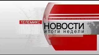 Новости. Итоги недели. 20.01.2018