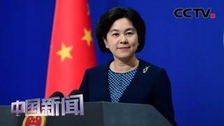 [中国新闻] 中国外交部:望美停止限制两国科技交流合作 | CCTV中文国际