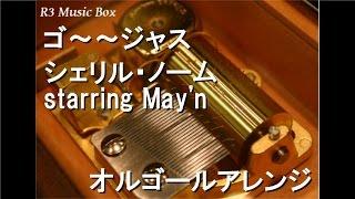 ゴ〜〜ジャス/シェリル・ノーム starring May'n【オルゴール】 (アニメ「マクロスF」キャラクターソング)