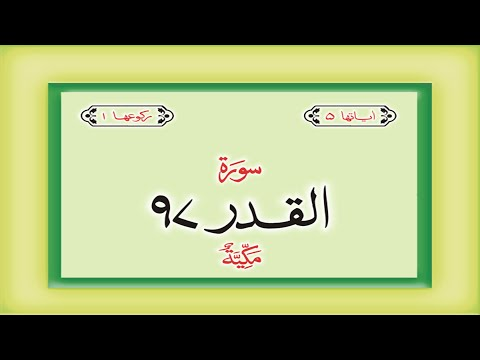 Surah 97 Chapter 97 Al Qadr Quran with Urdu Hindi Translation