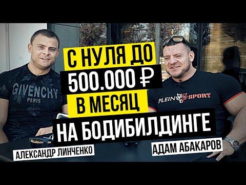 Адам Абакаров: От 0 до 500.000 рублей в месяц на бодибилдинге. Большое интервью