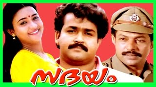 Malayalam Super Hit Full Movie | Sadayam | Mohanlal & Maathu