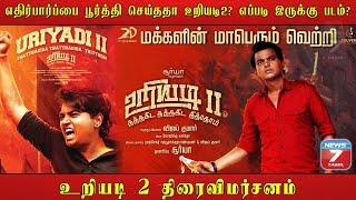 உறியடி2 திரைப்படத்தின் திரைவிமர்சனம்!   Uriyadi2   Movie Review   Cinemax   Vijay kumar   Surya   2D