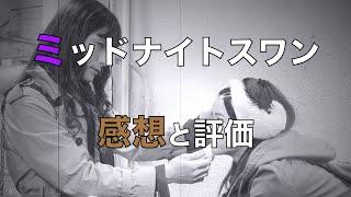 映画ミッドナイトスワンについての動画は以前から作成したいと思っていましたが、日本アカデミー賞を獲得した今こそその好機。ということで個人的な感想を今更ながら投稿 ...