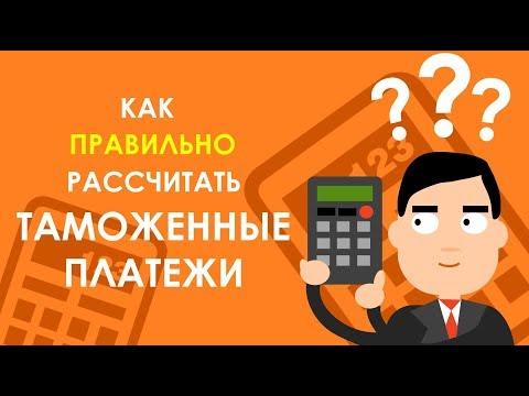 Как правильно рассчитать таможенные платежи при импорте товаров?