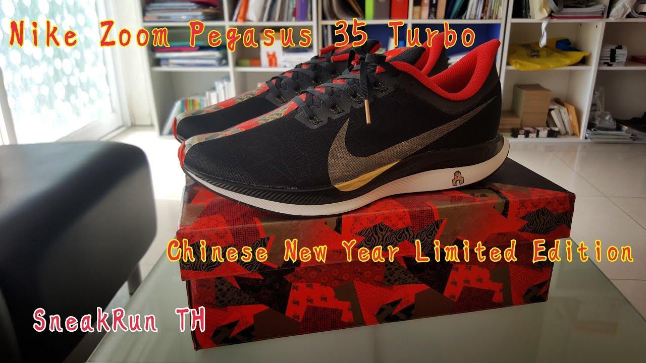 zoom pegasus turbo chinese new year