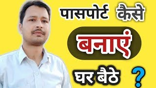 नया पासपोर्ट -2018 कैसे बनाये ? How to apply for an indian Passport online 2018? | # BY SARAL HINDI