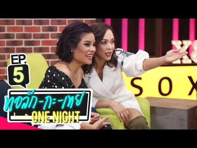 ?????-??-??? ONE NIGHT | EP.5 ?????????? '?????? ???????, ????? ???? ???????'